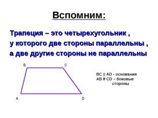 Вспомним: Трапеция – это четырехугольник , у которого две стороны параллельны
