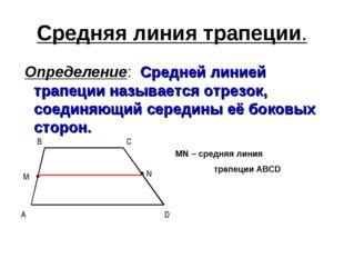 Средняя линия трапеции. Определение: Средней линией трапеции называется отрез
