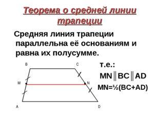 Теорема о средней линии трапеции Средняя линия трапеции параллельна её основа