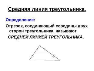 Средняя линия треугольника. Определение: Отрезок, соединяющий середины двух с