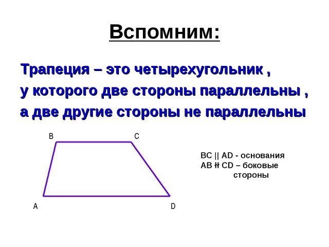 Вспомним: Трапеция – это четырехугольник , у которого две стороны параллельны...