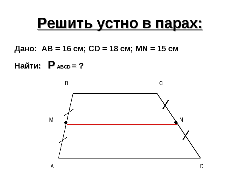 Решить устно в парах: Дано: AB = 16 см; CD = 18 см; МN = 15 см Найти: P ABCD...