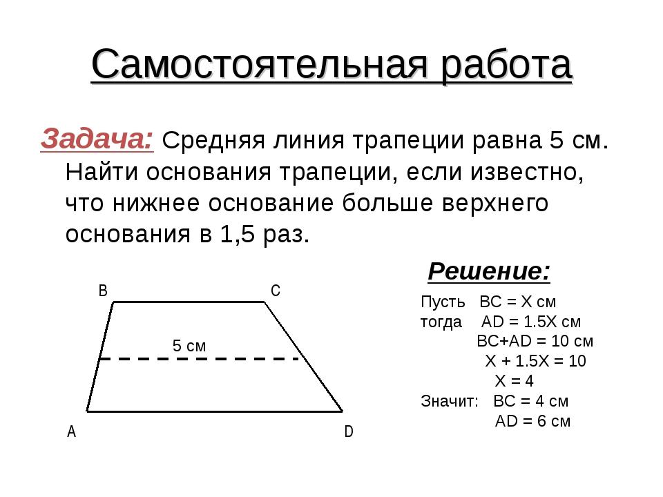 Самостоятельная работа Задача: Средняя линия трапеции равна 5 см. Найти основ...