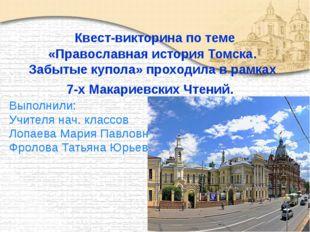 Квест-викторина по теме «Православная история Томска. Забытые купола» проход