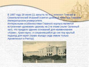 В 1887 году 29 июля (11 августа по н.с.) епископ Томский и Семипалатинский Ис