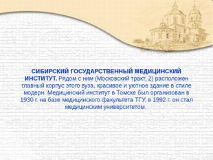 СИБИРСКИЙ ГОСУДАРСТВЕННЫЙ МЕДИЦИНСКИЙ ИНСТИТУТ.Рядом с ним (Московский тракт
