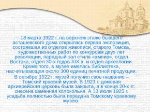 18 марта 1922 г. на верхнем этаже бывшего асташевского дома открылась первая