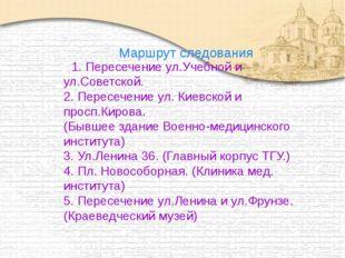 1. Пересечение ул.Учебной и ул.Советской. 2. Пересечение ул. Киевской и прос