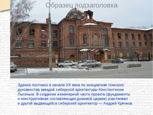 Здание постоено вначале XXвека поинициативе томского духовенства звездой