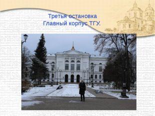Третья остановка Главный корпус ТГУ.