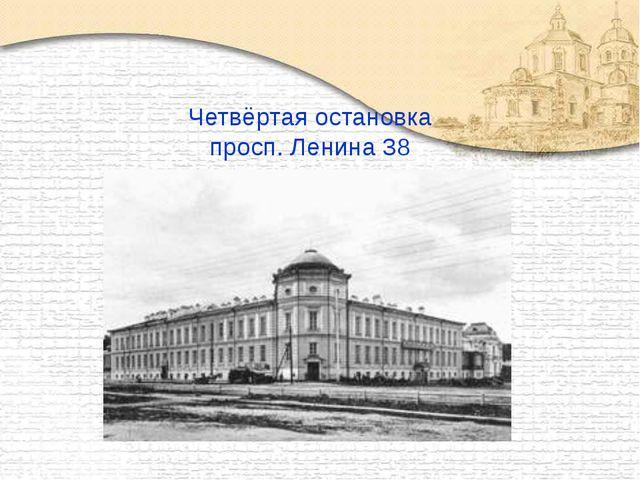 Четвёртая остановка просп. Ленина 38