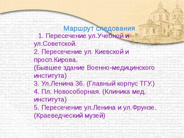 1. Пересечение ул.Учебной и ул.Советской. 2. Пересечение ул. Киевской и прос...