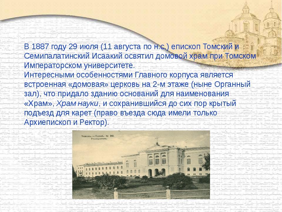 В 1887 году 29 июля (11 августа по н.с.) епископ Томский и Семипалатинский Ис...