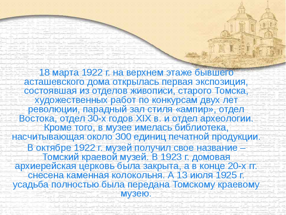 18 марта 1922 г. на верхнем этаже бывшего асташевского дома открылась первая...
