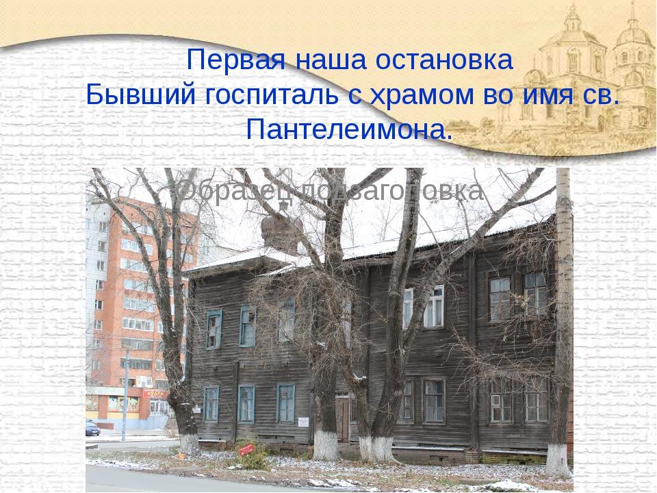 Первая наша остановка Бывший госпиталь с храмом во имя св. Пантелеимона.