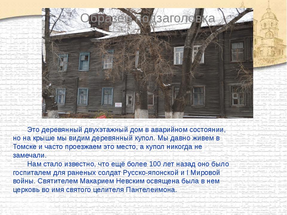Это деревянный двухэтажный дом в аварийном состоянии, но на крыше мы видим...