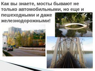 Как вы знаете, мосты бывают не только автомобильными, но еще и пешеходными и