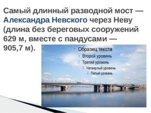 Самый длинный разводной мост — Александра Невского через Неву (длина без бере