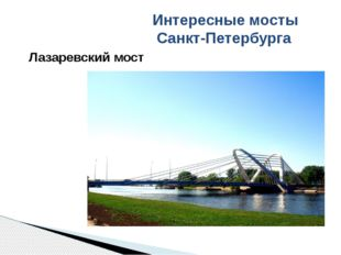 Лазаревский мост Интересные мосты Санкт-Петербурга