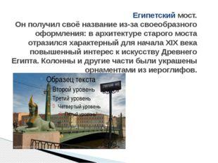 Египетский мост. Он получил своё название из-за своеобразного оформления: в а