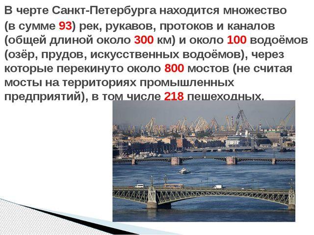 В черте Санкт-Петербурга находится множество (в сумме 93) рек, рукавов, прото...