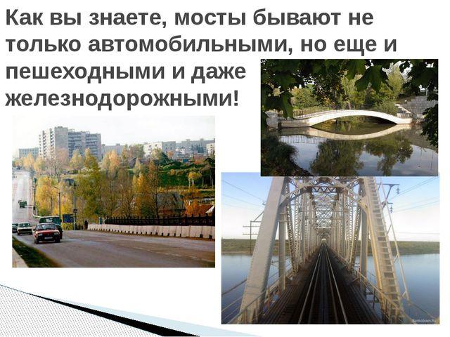Как вы знаете, мосты бывают не только автомобильными, но еще и пешеходными и...