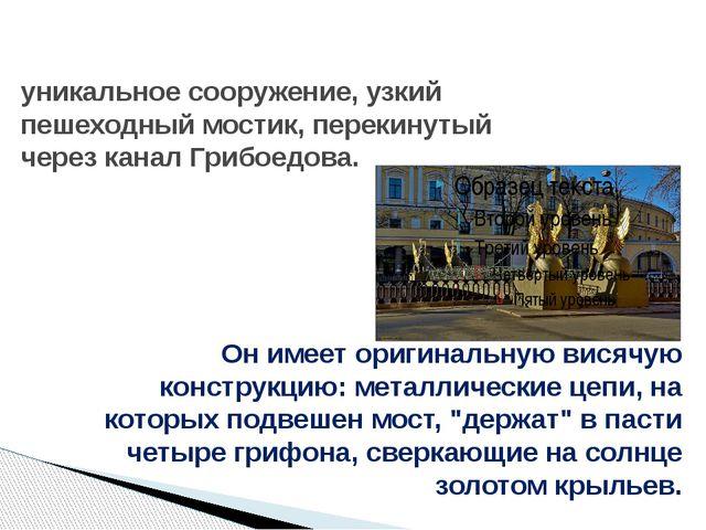 БА́НКОВСКИЙ МОСТ В ПЕТЕРБУ́РГЕ — уникальное сооружение, узкий пешеходный мост...