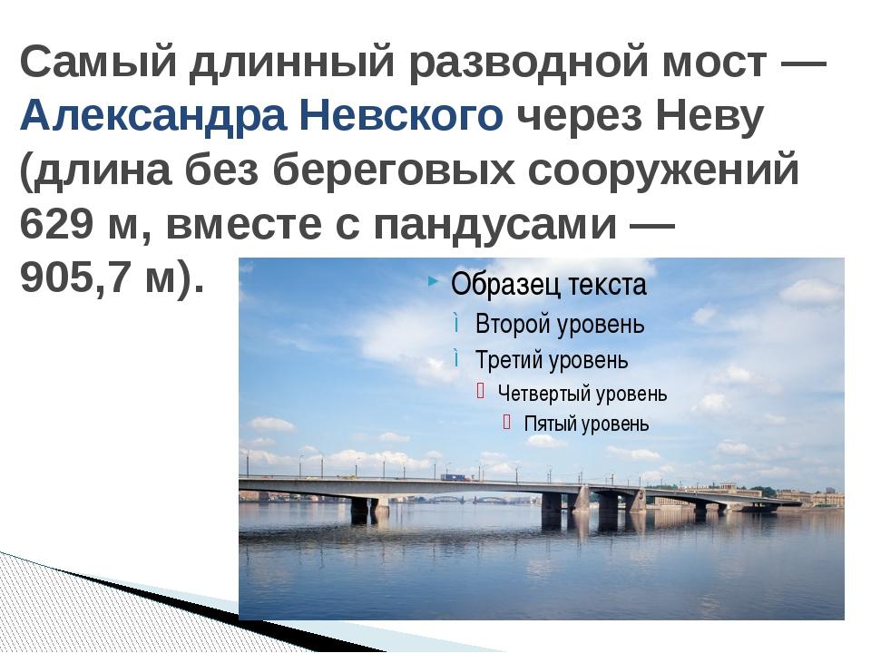 Самый длинный разводной мост — Александра Невского через Неву (длина без бере...