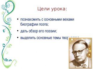 Цели урока: познакомить с основными вехами биографии поэта; дать обзор его по