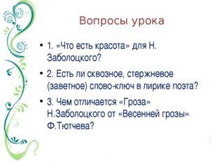 Вопросы урока 1. «Что есть красота» для Н. Заболоцкого? 2. Есть ли сквозное,