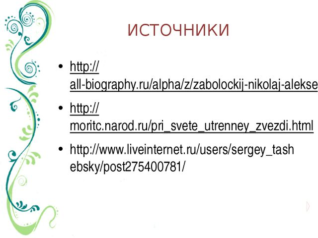 ИСТОЧНИКИ http://all-biography.ru/alpha/z/zabolockij-nikolaj-alekseevich-zabo...