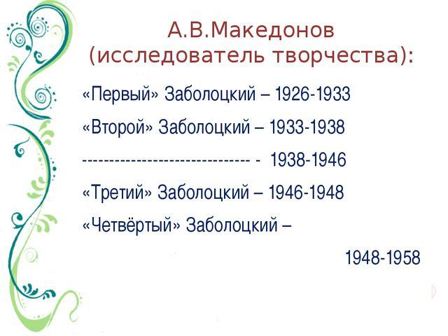 А.В.Македонов (исследователь творчества): «Первый» Заболоцкий – 1926-1933 «Вт...