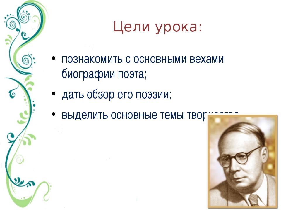 Цели урока: познакомить с основными вехами биографии поэта; дать обзор его по...