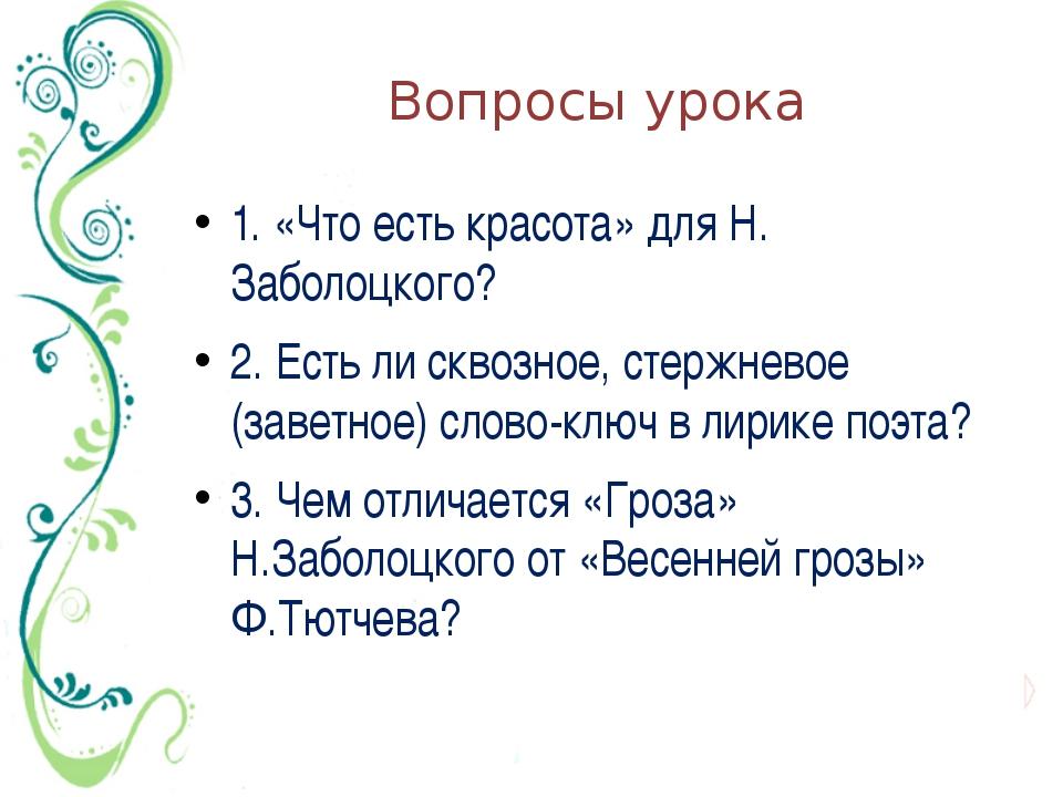Вопросы урока 1. «Что есть красота» для Н. Заболоцкого? 2. Есть ли сквозное,...