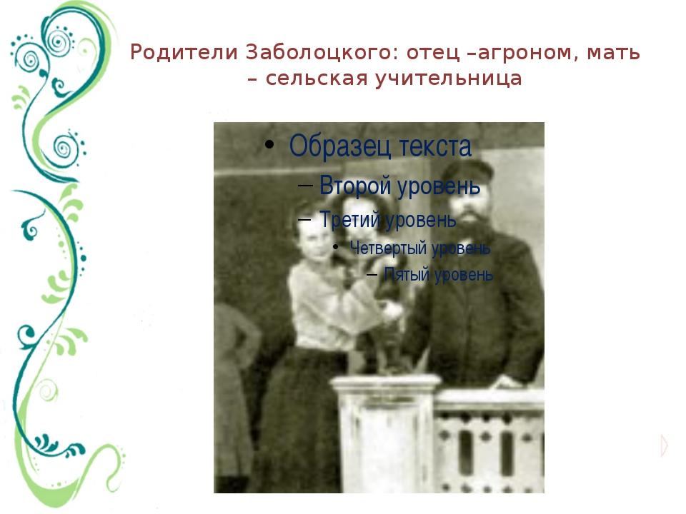 Родители Заболоцкого: отец –агроном, мать – сельская учительница