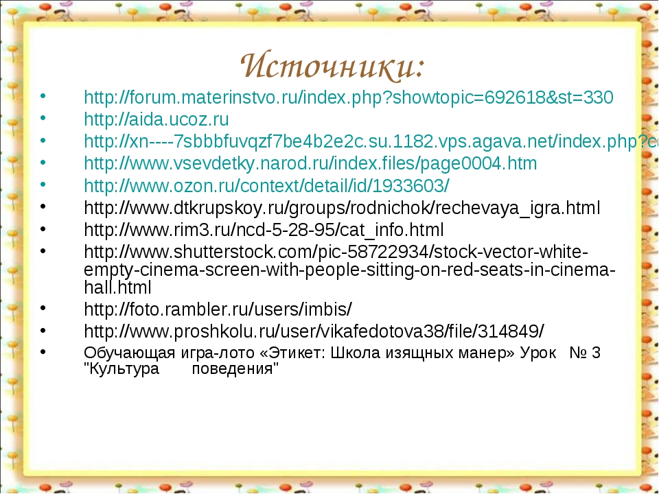 Источники: http://forum.materinstvo.ru/index.php?showtopic=692618&st=330 http...