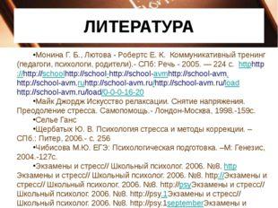 ЛИТЕРАТУРА Монина Г. Б., Лютова - Робертс Е. К. Коммуникативный тренинг (педа