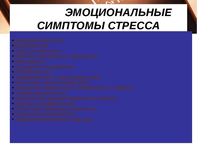 ЭМОЦИОНАЛЬНЫЕ СИМПТОМЫ СТРЕССА Раздражительность Беспокойство Подозрительнос...