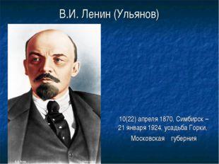 В.И. Ленин (Ульянов) 10(22) апреля 1870, Симбирск – 21 января 1924, усадьба Г