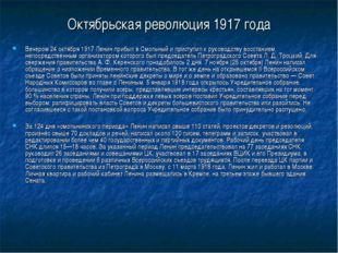 Октябрьская революция 1917 года Вечером 24 октября 1917 Ленин прибыл в Смольн