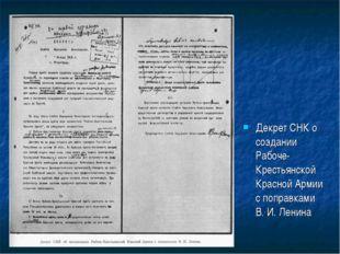 Декрет СНК о создании Рабоче-Крестьянской Красной Армии с поправками В.И.Ле