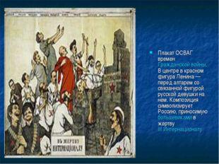 Плакат ОСВАГ времен Гражданской войны. В центре в красном фигура Ленина— пер