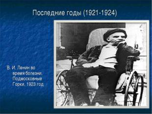 Последние годы (1921-1924) В. И. Ленин во время болезни. Подмосковные Горки.