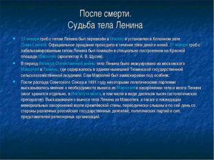 После смерти. Судьба тела Ленина 23 января гроб с телом Ленина был перевезён