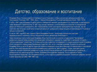 Детство, образование и воспитание Владимир Ильич Ульянов родился в Симбирске