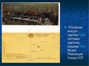 «Похороны вождя», картина 1926, почтовая карточка, издание 1931 Музея Революц