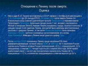 Отношение к Ленину после смерти. Оценка Имя и идеи В.И.Ленина прославлялись