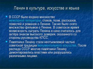 Ленин в культуре, искусстве и языке В СССР было издано множество мемуарной ли