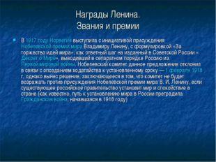 Награды Ленина. Звания и премии В 1917 году Норвегия выступила с инициативой