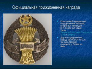 Официальная прижизненная награда Единственной официальной государственной наг